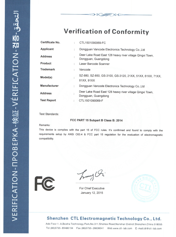 FCC认证证书【多款系列产品认证】
