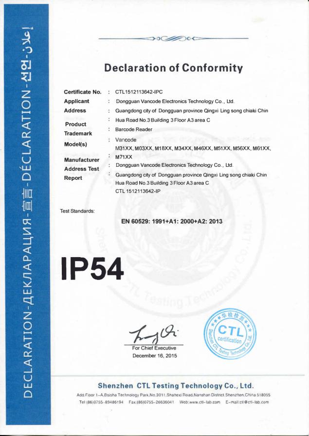 IP54等級認證證書