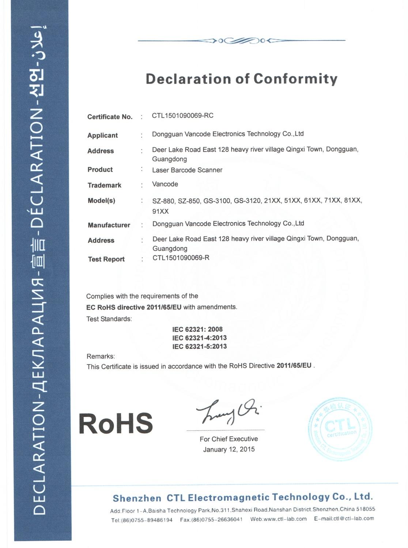 RoHS认证证书【多款系列产品认证】